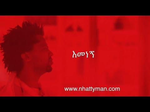 Nhatty Man ናቲ ማን - እመነኝ (Emenegne) lyrics video