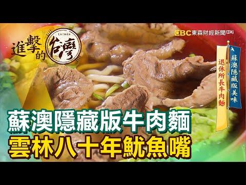 台灣-進擊的台灣-20211017 蘇澳隱藏版牛肉麵 雲林八十年魷魚嘴