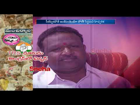 TRS  Aggressive - Congress Tension | Special Story | Mancherial | Sneha TV |