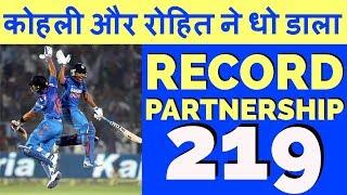 Record Partnership Of Virat Kohli and Rohit sharma || India Vs Sri Lanka 4th ODI Cricket match