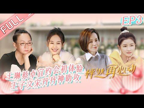 陸綜-怦然再心動-EP 03- 蔡卓宜開啟約會與男嘉賓超甜互動 白冰宋丹丹暖心神助攻