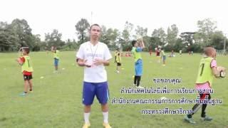 กีฬาสร้างสุขภาพ  การทุ่มบอล