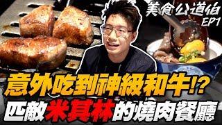 匹敵米其林一星的燒肉餐廳?意外吃到神級和牛料理!【美食公道伯EP1】