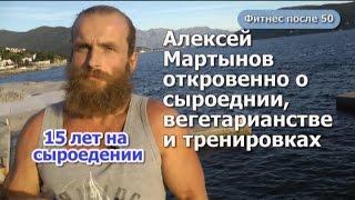 Алексей Мартынов 15 лет сыроед О сыроедении вегетарианстве тренировках