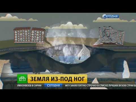 Город уходит под землю в Пермском крае