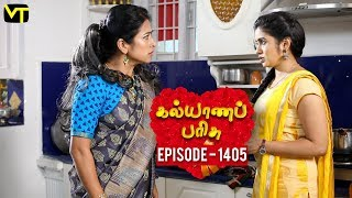 KalyanaParisu 2 - Tamil Serial | கல்யாணபரிசு | Episode 1405 | 09 October 2018 | Sun TV Serial