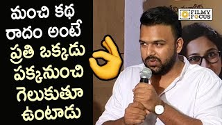 Tharun Bhaskar Mind Blowing Speech @Sammohanam Movie Success Meet