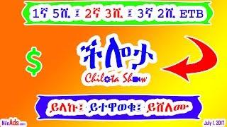 ችሎታ ሾው Chilota Show - ይላኩ፤ ይተዋወቁ፤ ይሸለሙ - Be known and get the award - NileTube.net