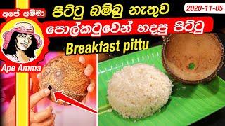 Easy breakfast pittu by Apé Amma
