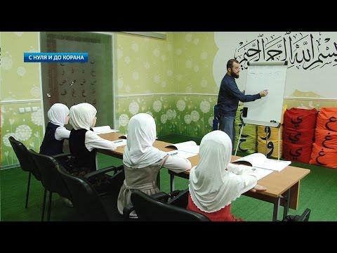 С нуля до Корана: урок №2