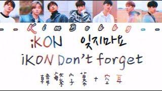 [ 韓中字幕+空耳 ] iKON Don't Forget