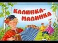 Песня Калинка текст скачать слушать mp3
