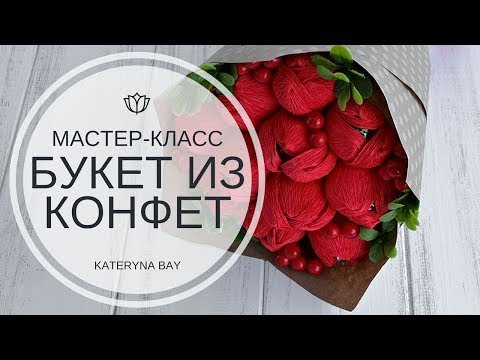 Букет из конфет своими руками мастер класс/Master Class - floral bouquet with candy