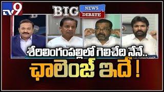 శేరిలింగంపల్లిలో గెలిచేది నేనే.. ఛాలెంజ్ ఇదే ! : Bikshapathi Yadav (Congress )