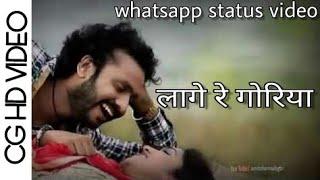 Laage re goriya   B.A.second year   CG whatsapp status video