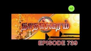 NATHASWARAM|TAMIL SERIAL|EPISODE 739