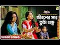 Jibonero Sar Tumi Probhu Choto Bou Bengali Movie Song Asha Bhosle mp3