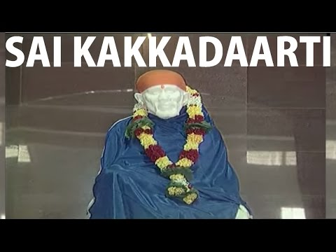 Sai Kaakad Aarti Hindi (Suryadyaypoorv 4:30 Baje) I Shirdi Ke...