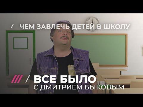 Дмитрий Быков о поводах радоваться 1 сентября: «Чем больше знаешь, тем противней жить»