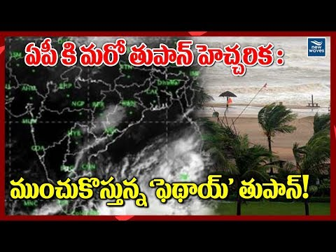 Andhra Pradesh Cyclone Warning | AP Coastal Areas have Heavy Rains | AP News  | New Waves