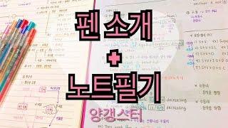 5탄! 펜소개(새로산펜,포켓컬러)+노트필기들(국어영어한국사생물)