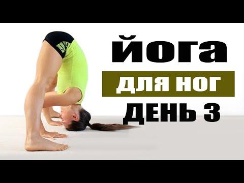 Виньяса йога на вытяжение и укрепление ног 35 минут | День 3 | chilelavida