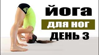 Виньяса йога на растяжение и укрепление ног 35 минут | День 3 | chilelavida