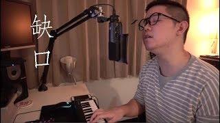 缺口 - 哈林庾澄慶(雷御廷 M.Lei 翻唱) (等一個人咖啡)