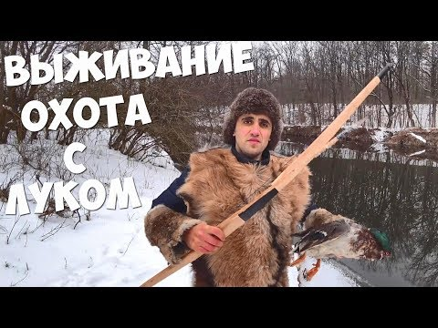 ВЫЖИВАНИЕ 24 ЧАСА! ОХОТА С ЛУКА! УТКА В КАЗАНЕ!