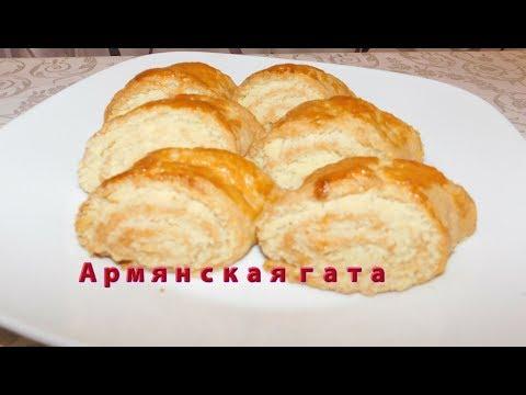 """Армянское печенье """"Гата""""-ну,оочень вкусно!!"""