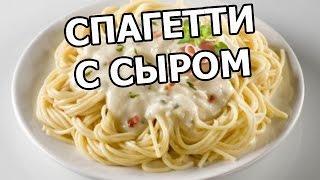 Спагетти с сыром. Просто и вкусно!