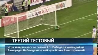 """Финальный тестовый матч прошел на """"Самара Арене"""""""