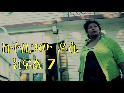KETEZEGAW DOSE TV SHOW Official Trailer Part - 7  (2016)