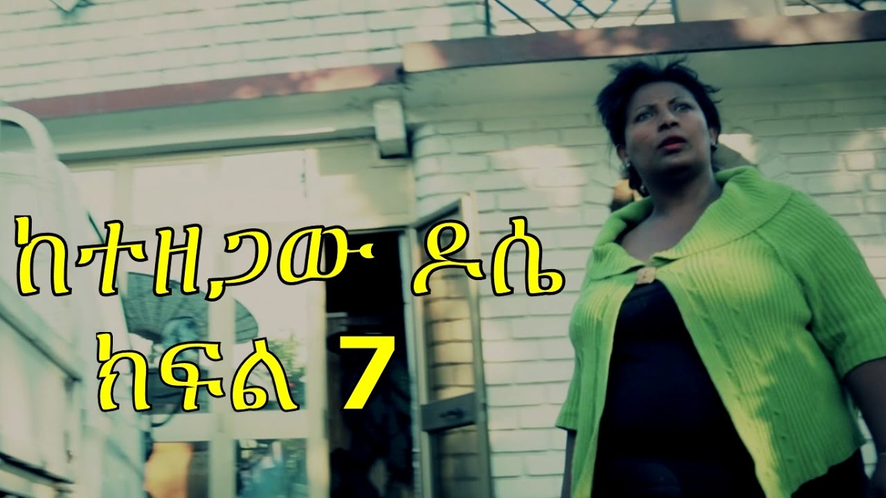 KETEZEGAW DOSE TV SHOW Official Trailer Part - 7