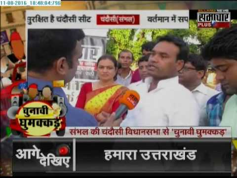 Chunavi Ghumakkad : Know about the problems of 'Chandausi' in Sambhal district