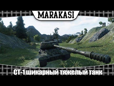 World of Tanks СТ-1 шикарный тяжелый танк (эб 79)