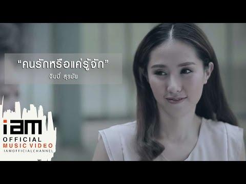 คนรักหรือแค่รู้จัก - จิมมี่ สุรชัย [Official MV]