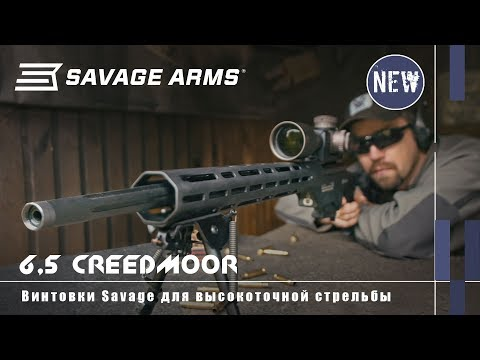 Калибр 6,5 Creedmoor и винтовки Savage для дальней стрельбы