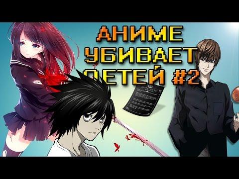 Аниме убивает детей #2! [Тетрадь смерти/Death Note]