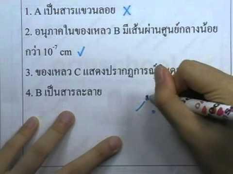 ข้อสอบเอ็นท์ เคมี ,ตุลาคม ปี2545 ,ตอน01