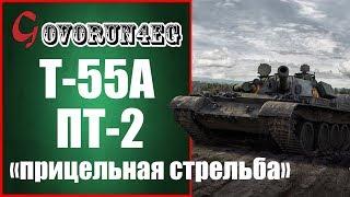 """ЛБЗ Т55А ПТ-2 """"Прицельная стрельба"""" Прохождение"""