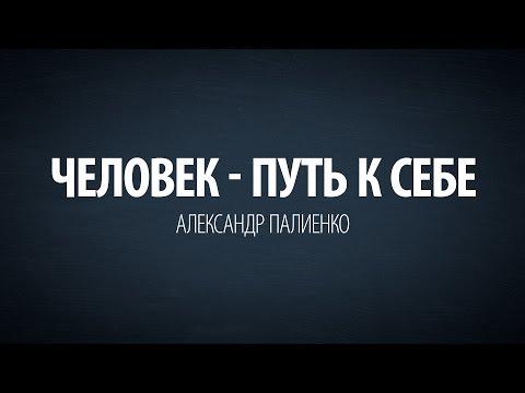 Человек - путь к себе. Александр Палиенко.