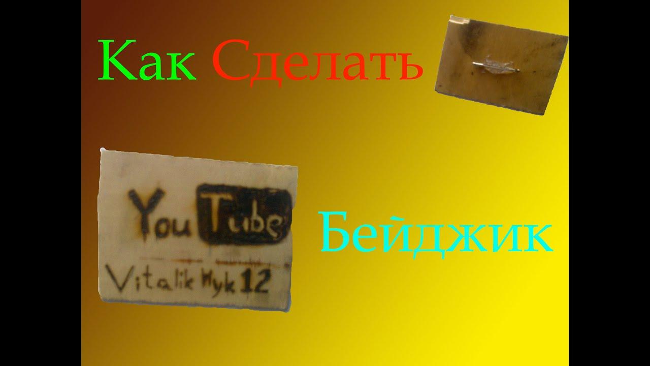 БЕЙДЖИК ШАБЛОН 29