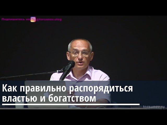 Торсунов О.Г.  Как правильно распорядиться властью и богатством