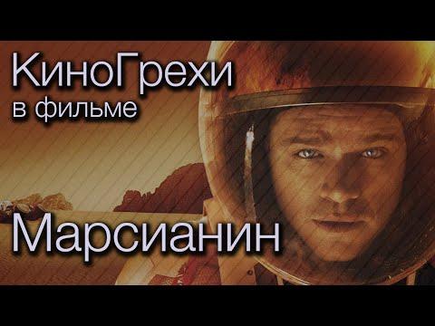 КиноГрехи в фильме Марсианин | KinoDro