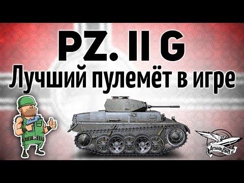 Pz.Kpfw. II Ausf. G - Лучший пулемёт в игре доступен с 3 уровня