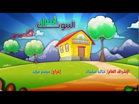 البيوت أسرار - لين الصعيدي | النسخة الرسمية