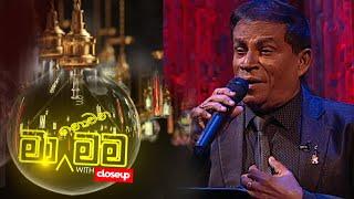 Ma Nowana Mama Season 02 with Danapala Udawaththa ( 18 - 12 - 2020 )