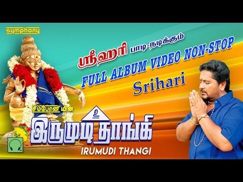 இருமுடி தாங்கி | Srihari | Irumudi Thangi | Full Album Video