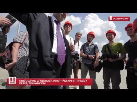 Помощник Шувалова инструктирует прессу перед брифингом
